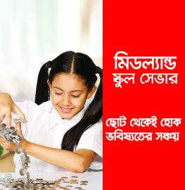 School Banking_263 x 270